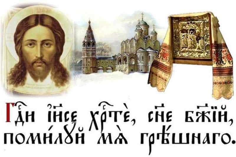 Молитва; Го́споди Иису́се Христе́, Сы́не Бо́жий, поми́луй мя, гре́шнаго: текст полностью, как читать
