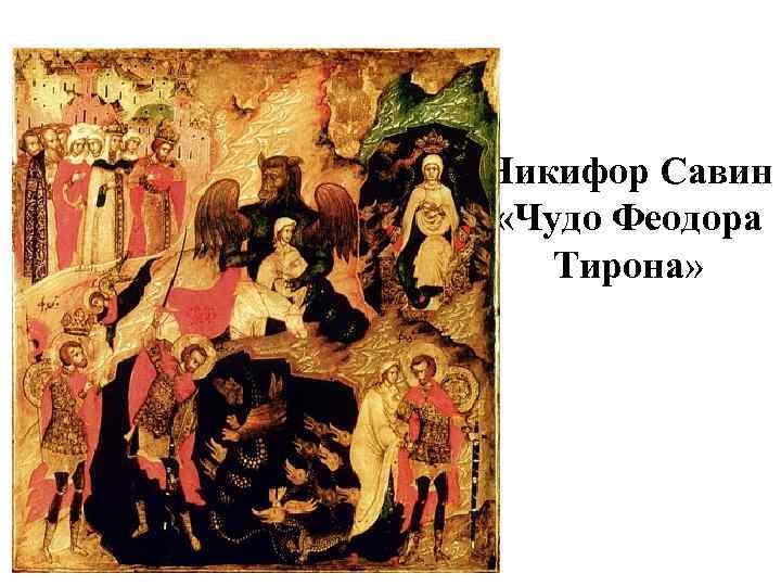 Молитва Феодору Тирону: текст на русском, о чем молятся святому