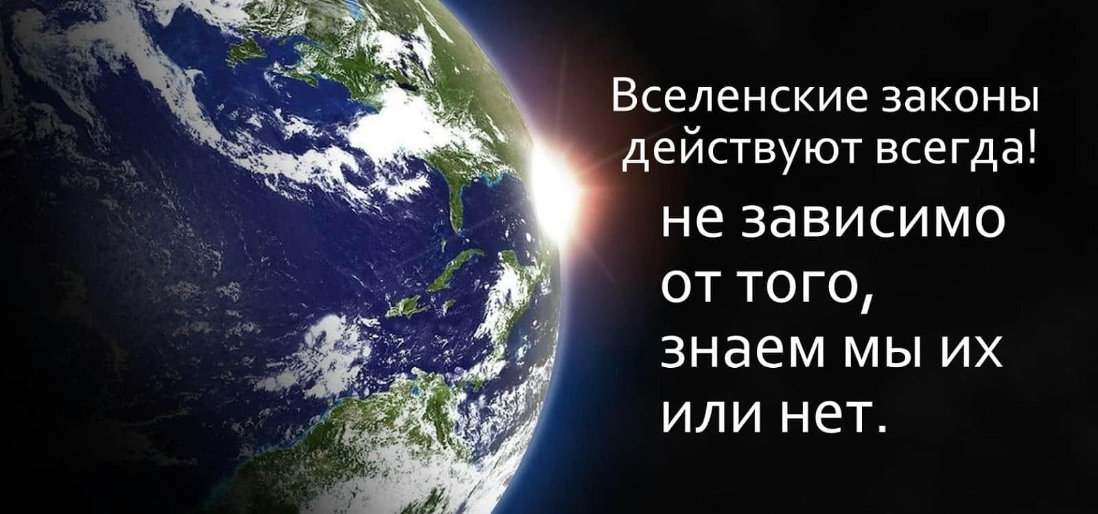 законы Вселенной для человека