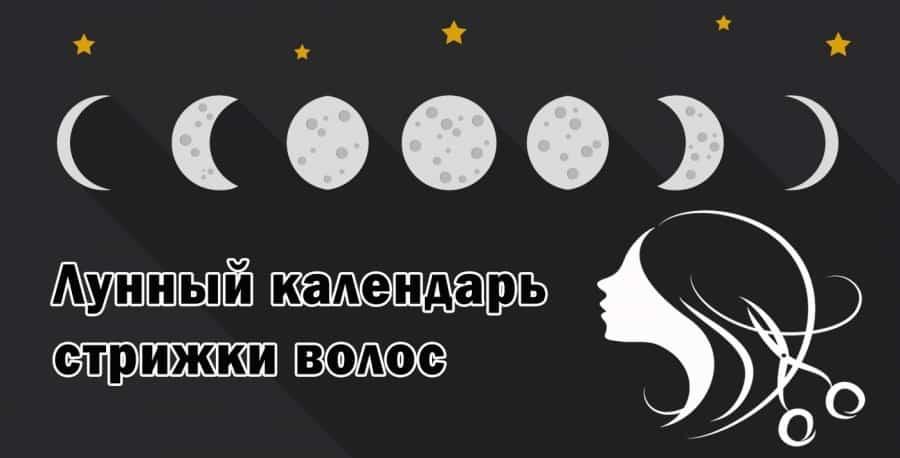 Лунный календарь стрижек на май 2019 года: благоприятные дни для стрижки волос