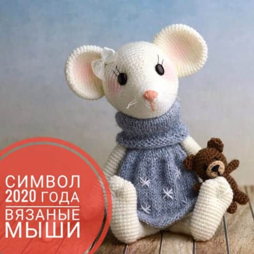 символ 2020 года - вязаная мышь