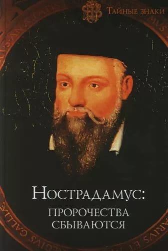 Предсказания и пророчества Нострадамуса