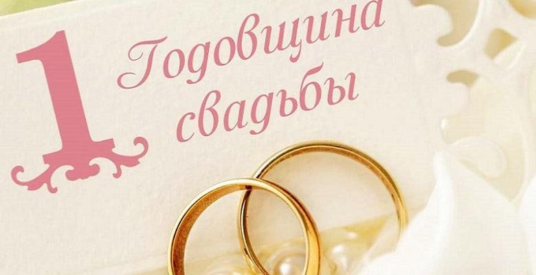 Годовщина свадьбы 1 год - как отметить и что подарить мужу, жене