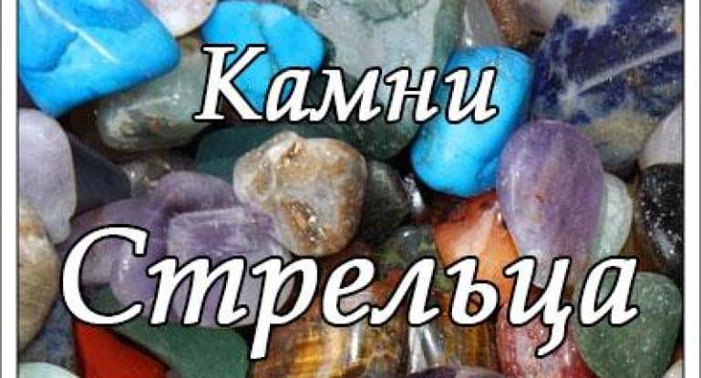 Камень Стрельца по дате рождения и гороскопу