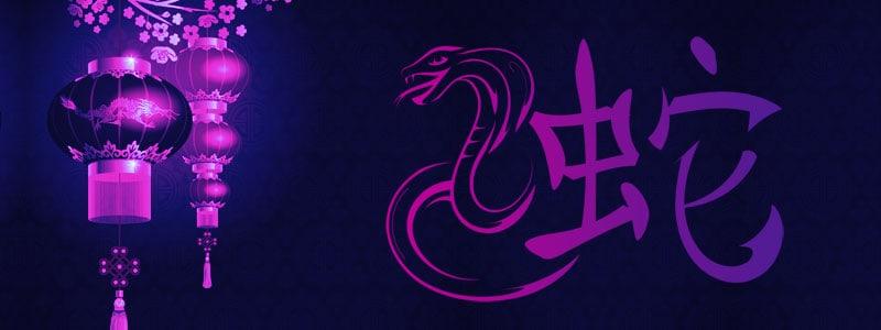 знак Китайского гороскопа Змея