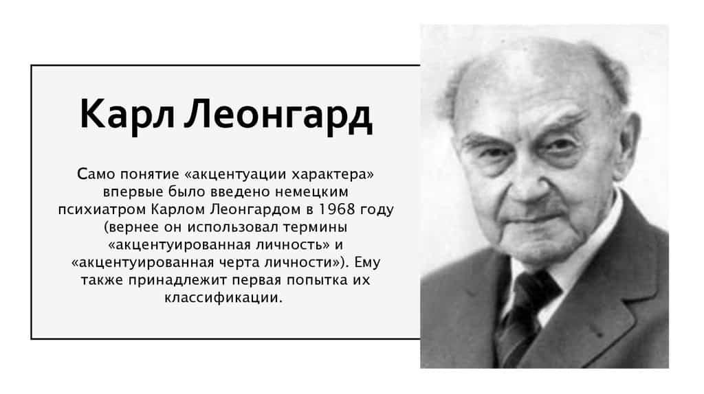 Карл Леонгард