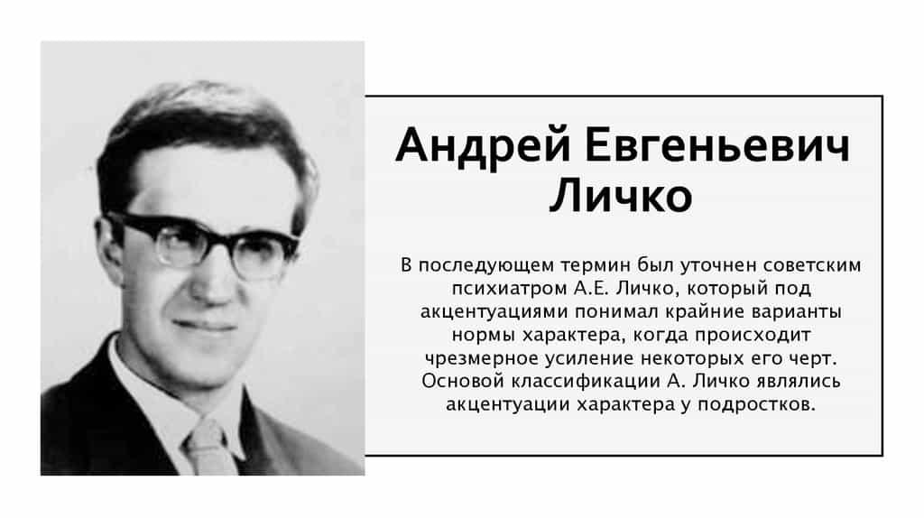 Андрей Личко