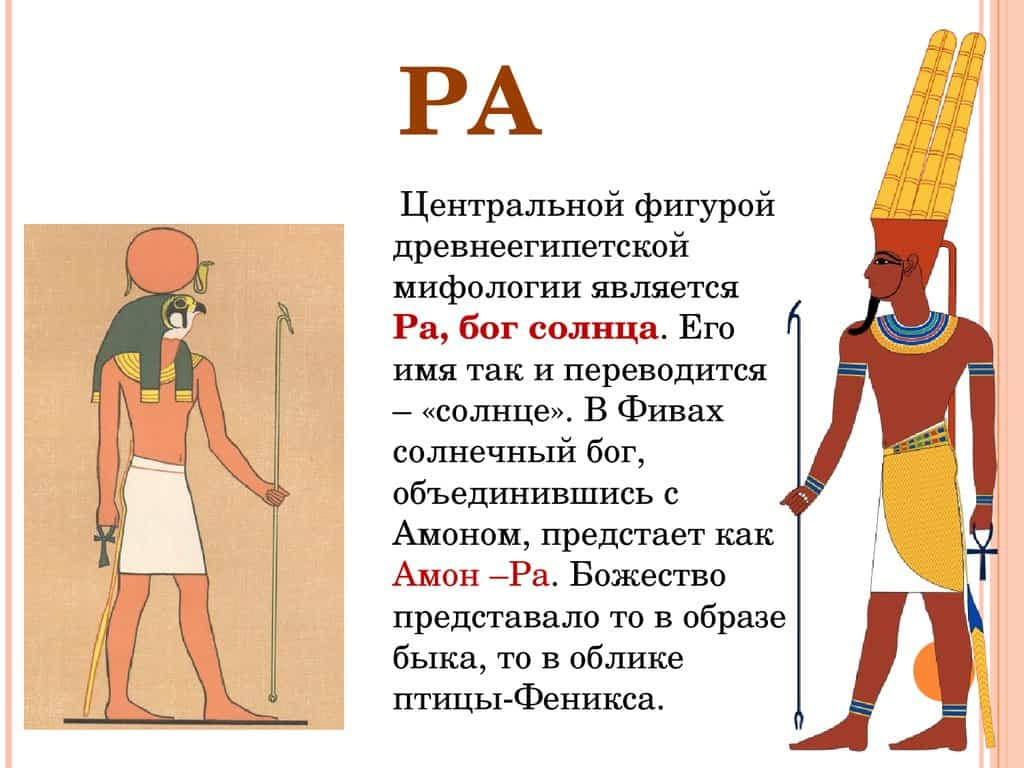 солнечный бог Амон Ра