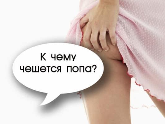 Что значит, если чешется часть тела: правая, левая ляжка, голова, затылок, бок