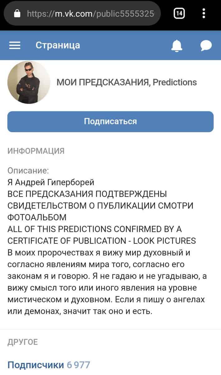скрин страницы Андрея в ВК