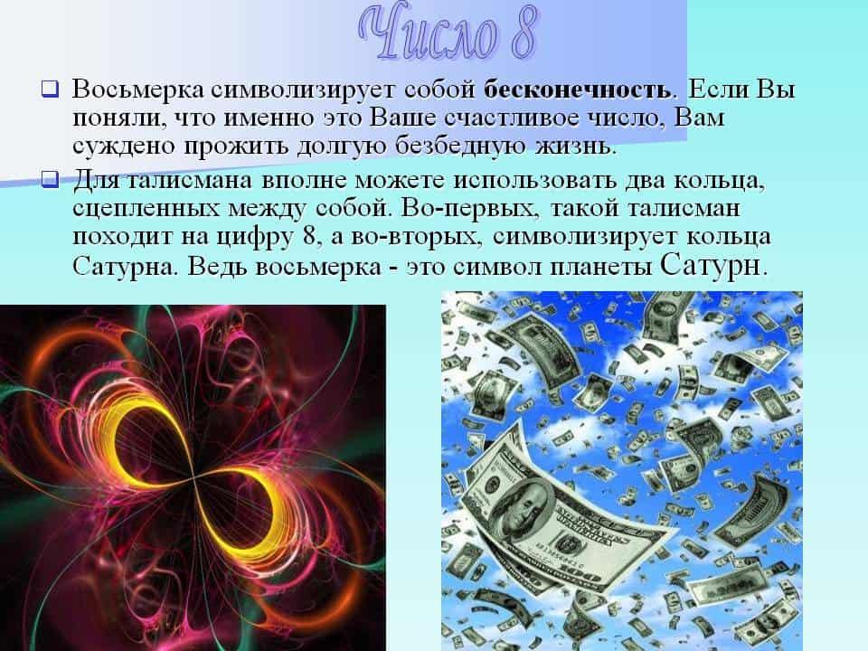 8 - символ бесконечности и денег