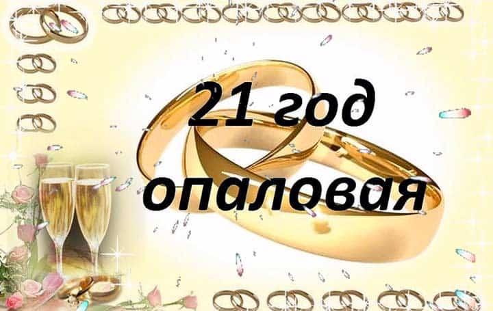 21 год вместе - опаловая годовщина брака