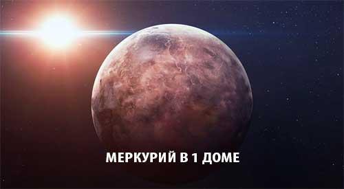 Меркурий в 1 доме в гороскопе