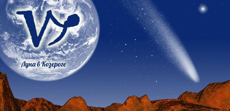 луна в козероге