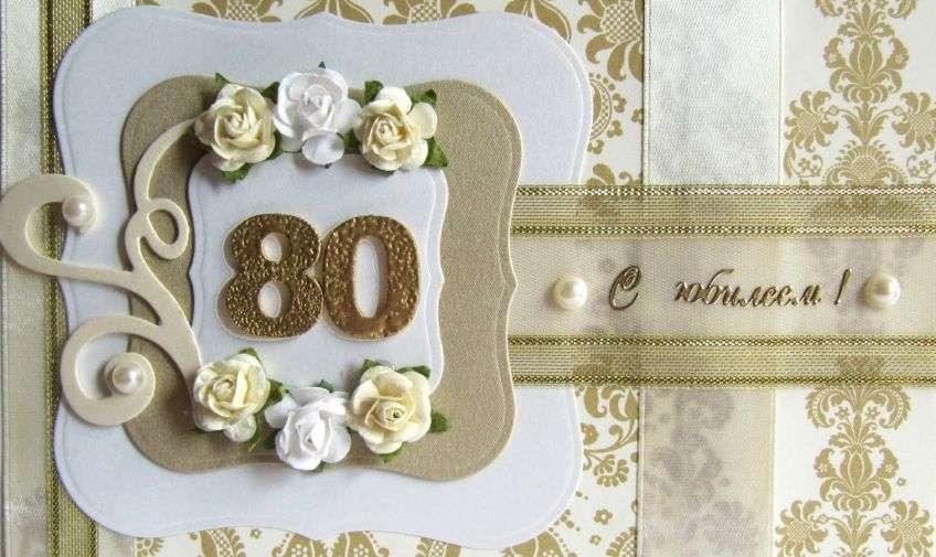 80 лет - дубовая свадьба