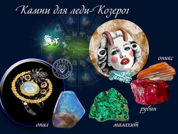 какие камни подходят козерогам женщинам по гороскопу
