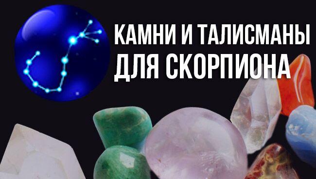скорпион какой камень подходит по гороскопу женщинам
