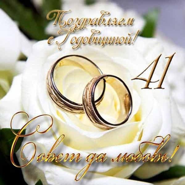 41 год какая свадьба