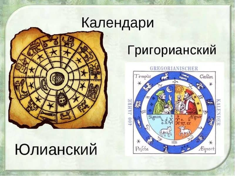 Григорианский календарь и Юлианский