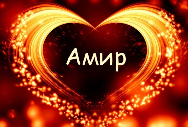 имя Амир