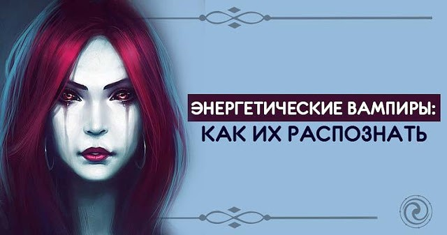 Энергетический вампир кто это признаки как защитить себя и близких