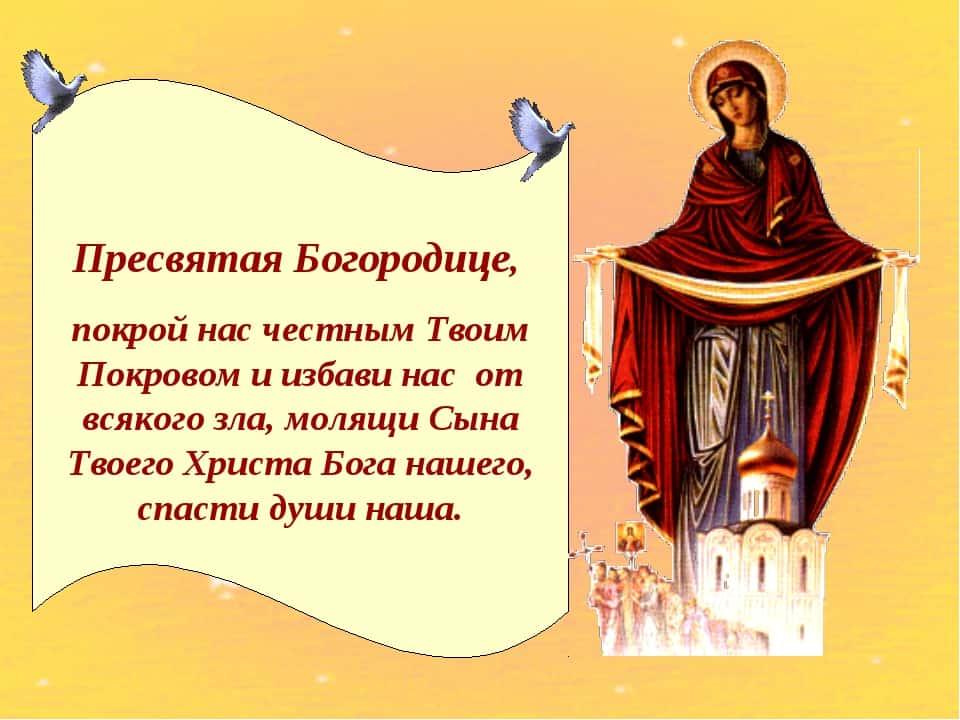 молитва богородицы
