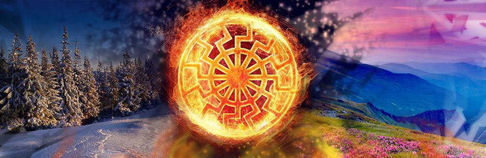 славянский символ Солнца