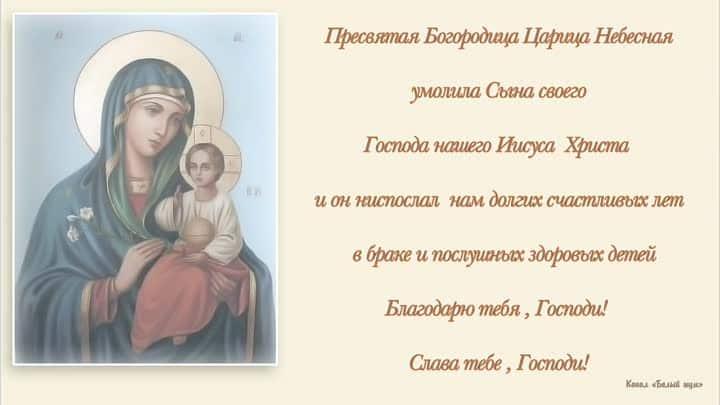 молитва о детях материнская сильная богородице