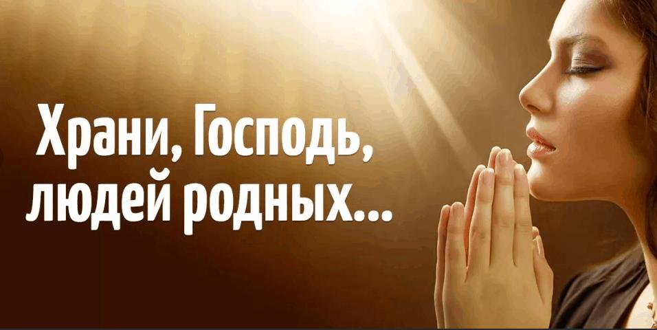 молитва о здравии родителей