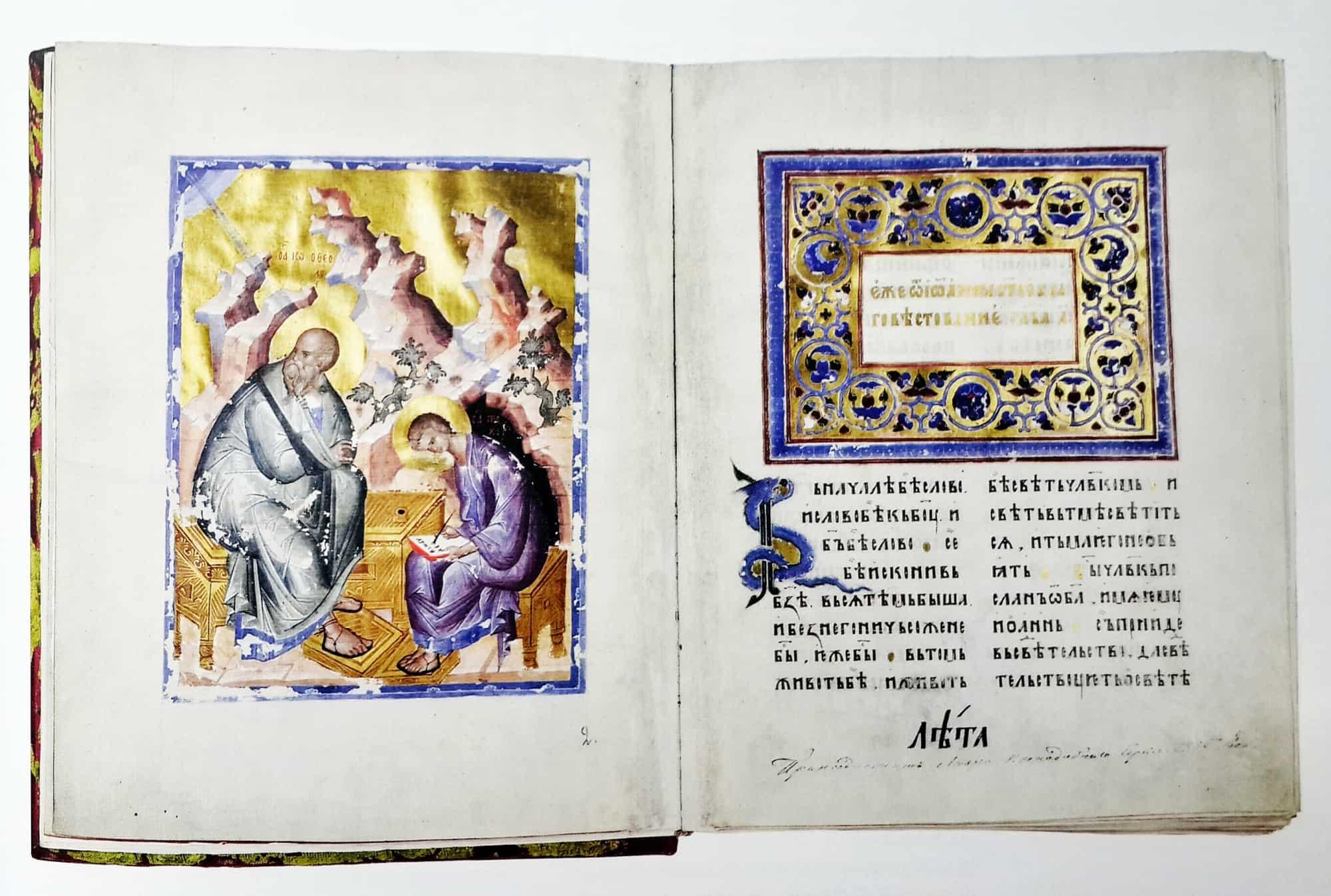 Иоанн Богослов написал своё Евангелие