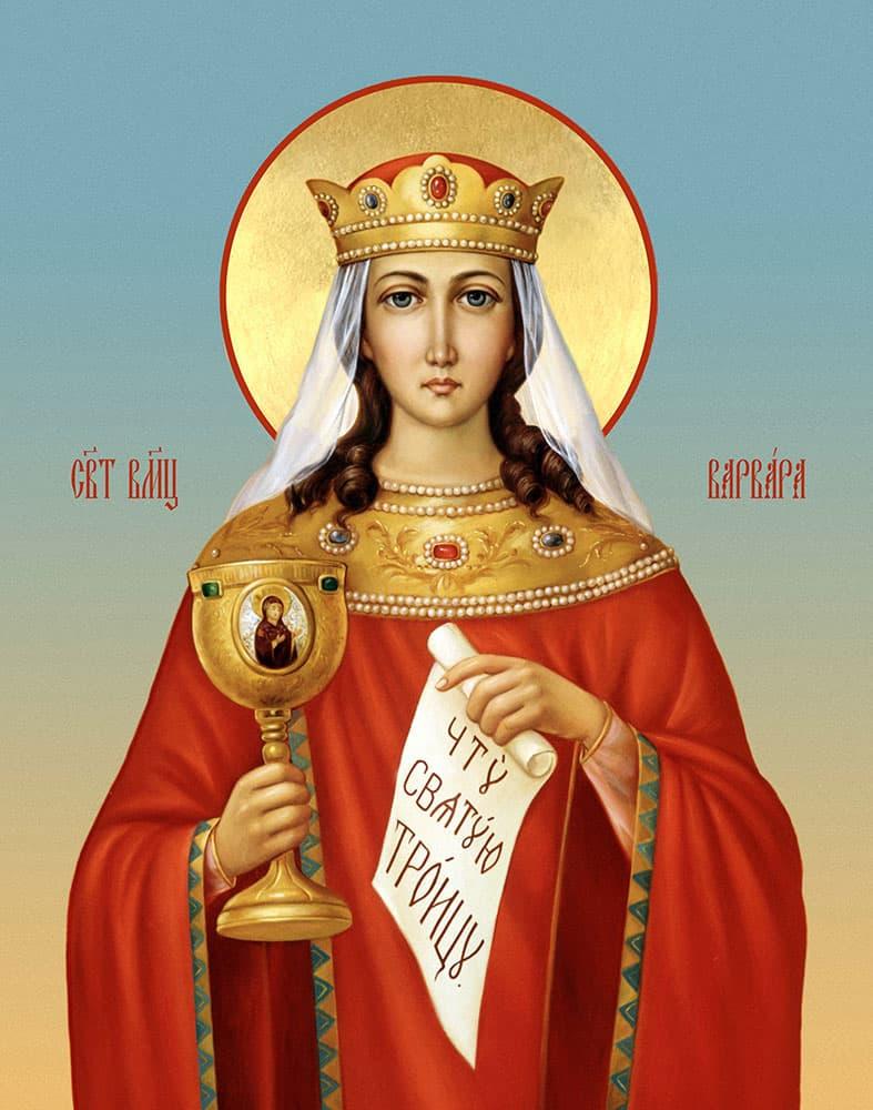 День Великомученицы Варвары как отмечать