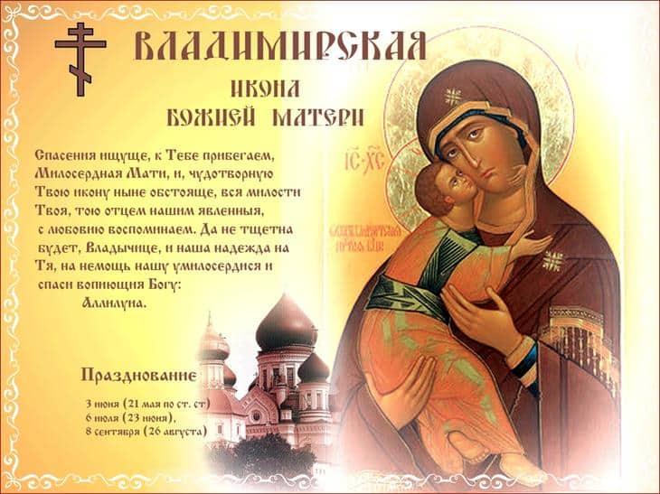 Владимирская Богоматерь икона