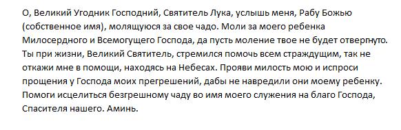 Молитва Луке Крымскому об исцелении творит чудеса