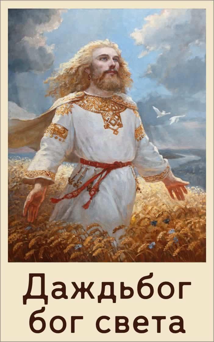 Даждьбог бог славян