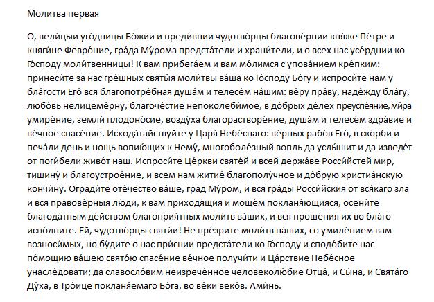 Когда отмечают день Петра и Февронии Муромских в 2021 году