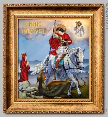 День памяти Георгия Победоносца