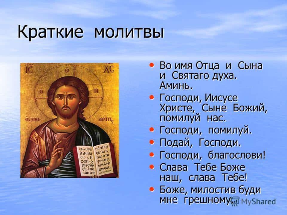 защитные молитвы