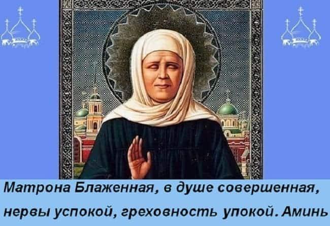 молитвы для успокоения души