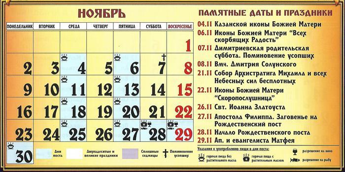 ноябрь 2020 праздники и посты