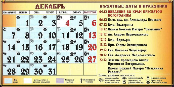 декабрь 2020 праздники и посты