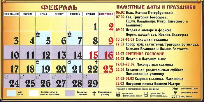 февраль 2020 праздники и посты