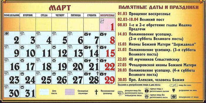 март 2020 праздники и посты