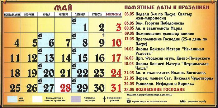 май 2020 праздники и посты