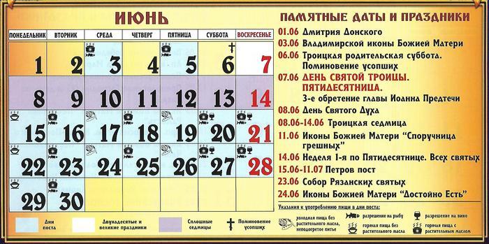 июнь 2020 праздники и посты