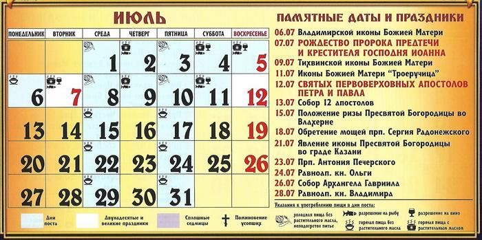июль 2020 праздники и посты