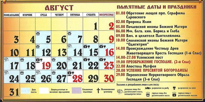август 2020 праздники и посты