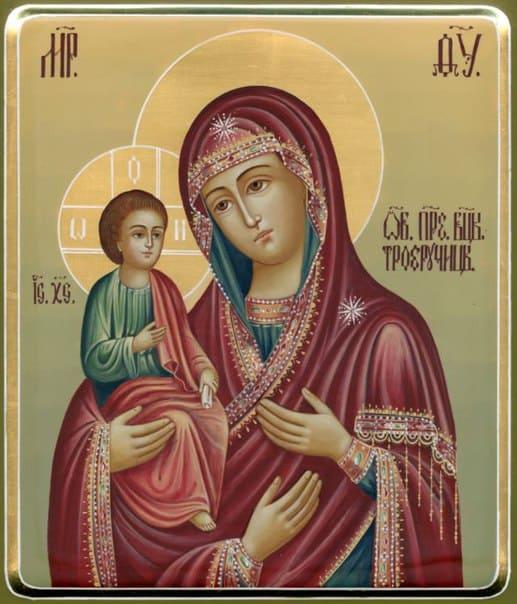 молитва богородице троеручица
