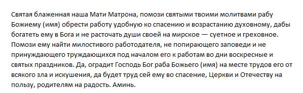 Молитвы Матроне Московской на все случаи жизни