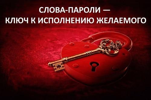 слова ключи