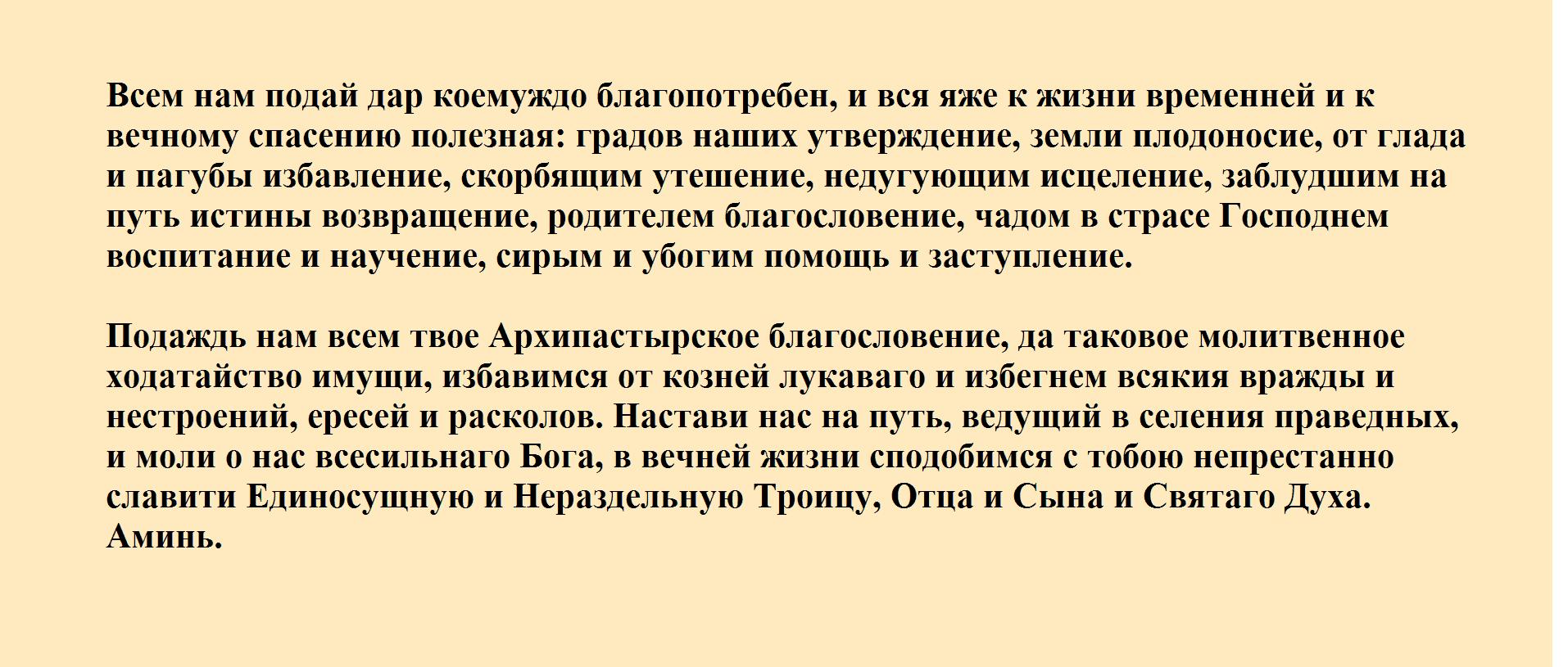 Молитва Луке Крымскому о здравии, на исцеление от болезни